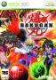 bakugan-battle-brawlers-360